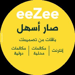 أفضل باقات الدفع المسبق في الكويت | زين الكويت - Zain Kuwait Website - Zain  Kuwait