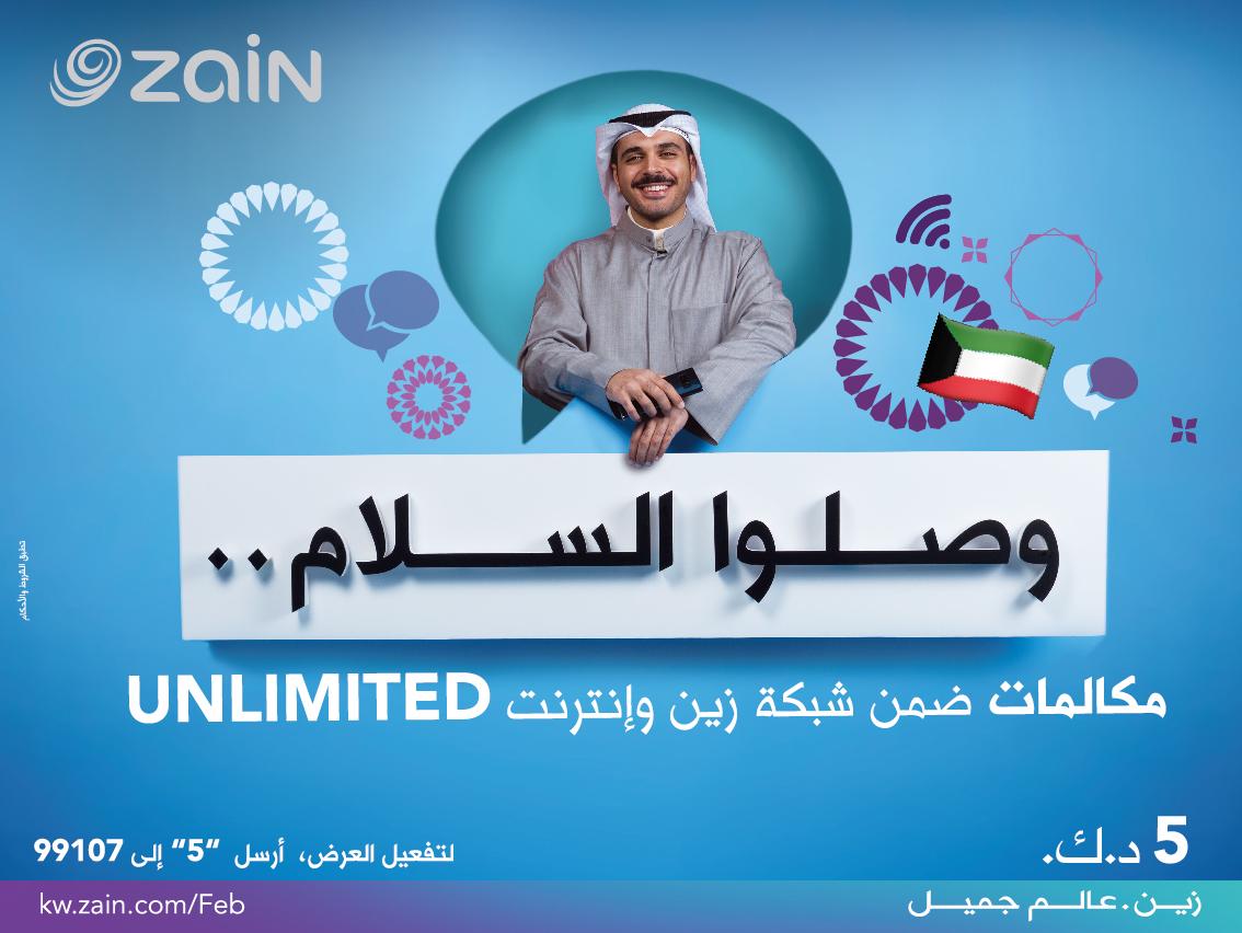 أحدث أخبار زين زين الكويت Zain Kuwait Website Zain Kuwait